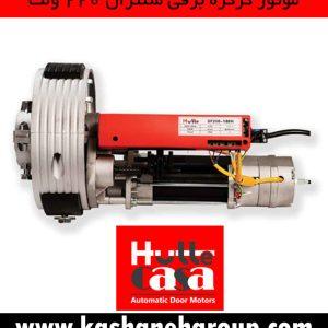 موتورکرکره سنترال هیوت، موتورکرکره اتوماتیک سنترال هیوت، Hutte SF240/76 Central ، موتور سنترال، موتورسنترال، موتور سنترال هیوت، موتور سنترال Hutte، موتور کرکره سنترال برقی هیوت، موتور کرکره برقی سنترال هیوت، موتور کرکره اتوماتیک هیوت، موتورکرکره، موتور کرکره سانترال، موتور کرکره برقی سانترال، موتور سانترال، موتور سنترال کب، موتور سنترال ای سی ام، موتور CAB، موتور ACM، مرکز کنترل کرکره، 4 کانال، فول کانال، موتور ام سی، موتور کرکره ام سی ، موتور کرکره MC ، موتورکرکره ام سی، موتور کرکره شافت و فنر، موتور شافت و فنری، انواع موتور سنترال، انواع موتور سانترال، قیمت موتور کرکره سنترال، قیمت موتورکرکره سنترال، قیمت موتور کرکره سانترال، لیست قیمت موتور کرکره سنترال، لیست قیمت موتور هیوت سنترال، لیست قیمت موتور سنترال هیوت، نصب موتور سنترال هیوت ، تعمیر موتور سنترال هیوت ، خدمات موتور سنترال هیوت ، نصب موتور کرکره سنترال هیوت ، تعمیر موتور کرکره سنترال هیوت ، تعمیرات موتور کرکره سنترال هیوت ، خدمات موتور کرکره سنترال هیوت ، نماینده هیوت در اصفهان، نماینده هیوت اصفهان، کرکره برقی اصفهان، کرکره برقی در اصفهان، کرکره اتوماتیک در اصفهان، کرکره اتوماتیک اصفهان، کرکره هیوت