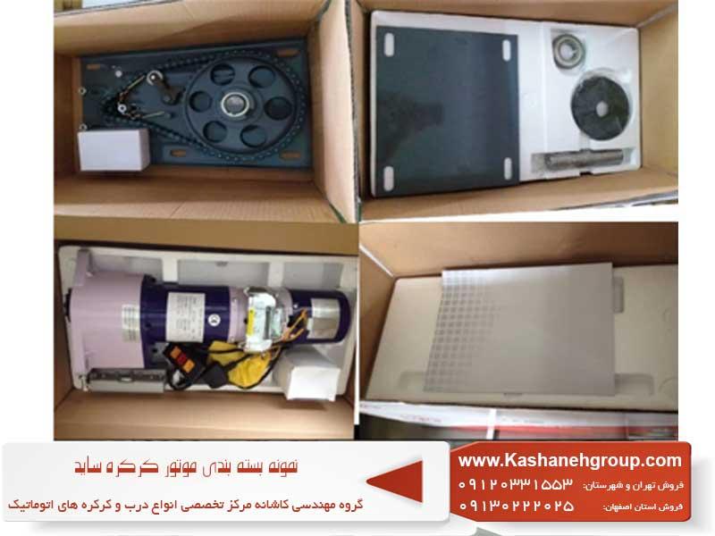 موتور کرکره برقی, موتور کرکره ساید, موتور ساید کرکره برقی, قیمت موتور کرکره برقی, تعمیر موتور کرکره, موتور کرکره برقی در اصفهان