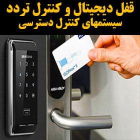 قفل دیجیتال و کنترل دسترسی