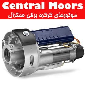 موتور کرکره سانترال-موتور سنترال