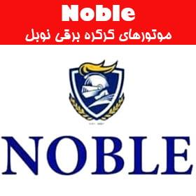 موتور سانترال نوبل