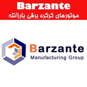 موتور کرکره برقی ساید بارزانته-BARZANTE