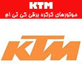 موتور کرکره ساید کی تی ام KTM